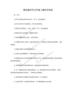教科版科学五年级上册科学知识点整理(全).doc
