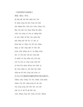 沪教版一年级语文上册看拼音写词语.doc