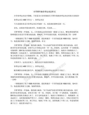 小学四年级春季运动会作文.docx
