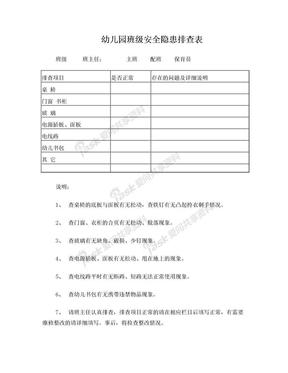 西湖春天幼儿园班级安全隐患排查表.doc