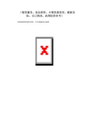 小餐饮经营平面布局图.doc