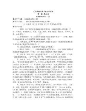 人音版2015四年级下册音乐教案.doc