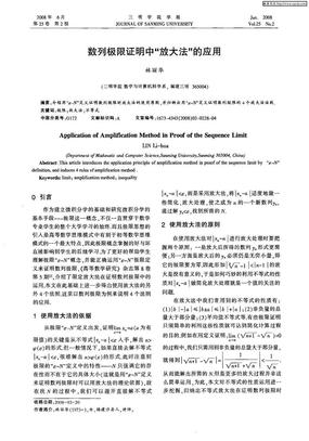 """数列极限证明中""""放大法""""的应用.PDF"""
