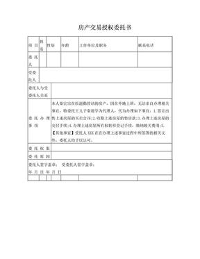 房产交易授权委托书.doc