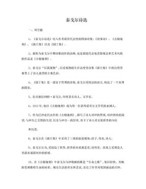 泰戈尔诗选练习题.doc
