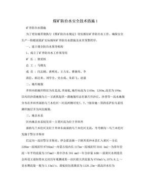 煤矿防治水安全技术措施1.doc