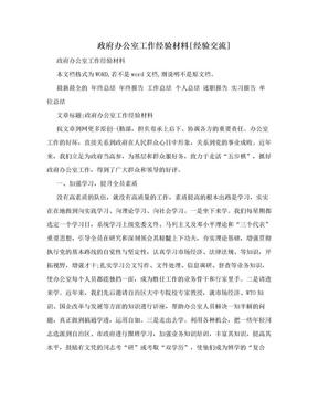 政府办公室工作经验材料[经验交流].doc