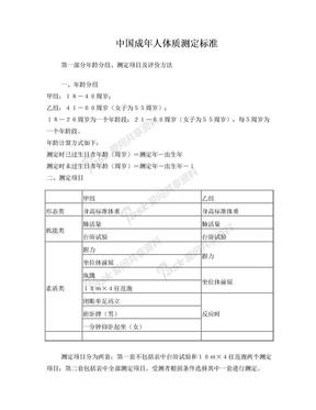 中国成年人体质测定标准.doc