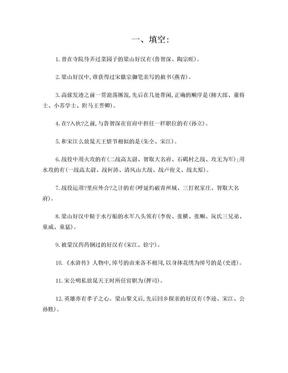 水浒传100道试题.doc