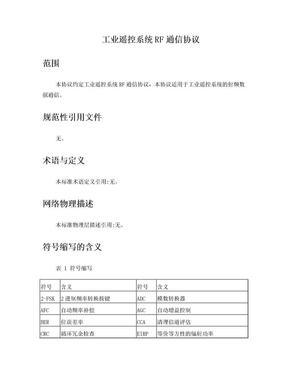 工业遥控系统RF通信协议.doc