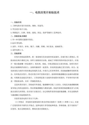 应变片-试验力学指导书.pdf