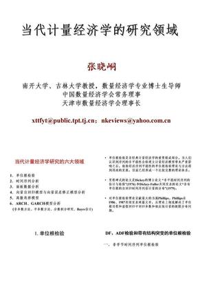 当代计量经济的研究领域(张晓峒教授最近讲座).ppt