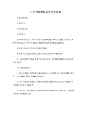 公司内部股权转让协议范本.doc