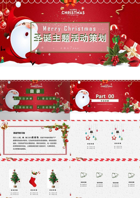 圣诞节活动策划PPT模板.pptx