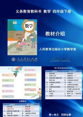新人教版四年级下册数学教材最新解读.ppt