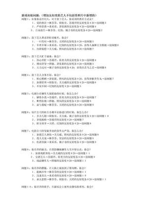 明星志愿3详细攻略.doc