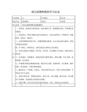 幼儿园教师政治学习记录.doc