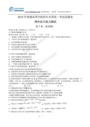 2010年普通高等学校招生全国统一考试试题卷 理科综合.doc