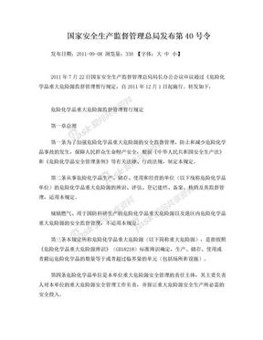国家安全生产监督管理总局40号令.doc