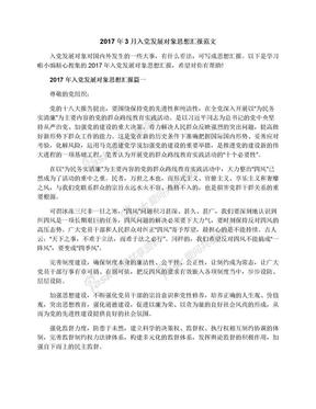 2017年3月入党发展对象思想汇报范文.docx