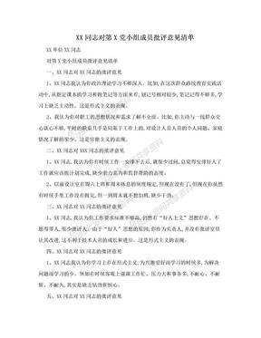 XX同志对第X党小组成员批评意见清单.doc