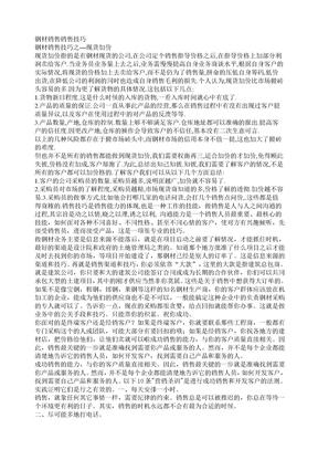 钢材销售销售技巧.doc