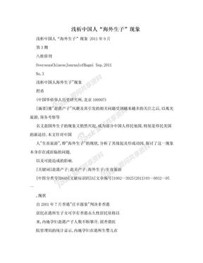 """浅析中国人""""海外生子""""现象.doc"""
