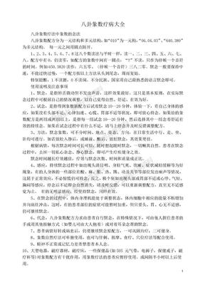 八卦象数疗病大全.doc
