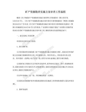 矿产资源勘查实施方案审查工作流程.doc