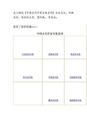 中国古代作家全集系列.doc