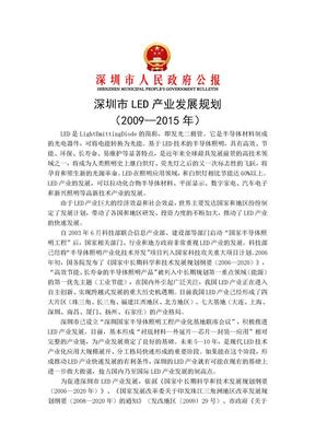 《深圳市LED产业发展规划(2009-2015年)》.doc