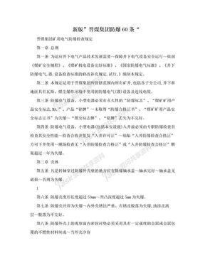 """新版""""晋煤集团防爆60条"""".doc"""