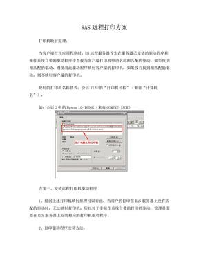科迈RAS远程打印机配置方案.doc