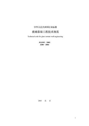 玻璃幕墙规范JGJ102-2003.doc