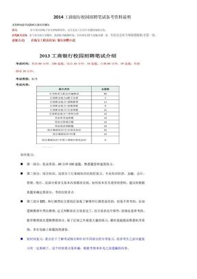 工商银行2014校园招聘笔试资料包.docx