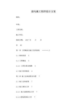 弱电工程施工组织方案.doc