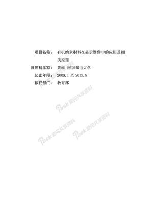 973项目申报书——2009CB930600-有机纳米材料在显示器件中的应用及相关原理.doc