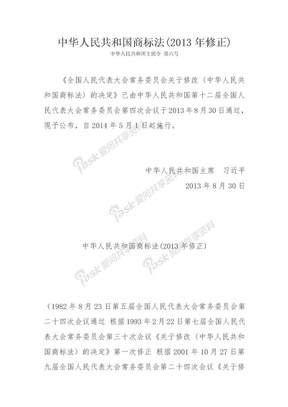 商标法(2013年修正版).doc