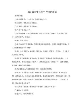123公司年会相声_单身的烦恼.doc