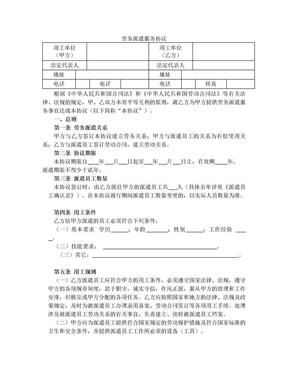 劳务派遣服务协议(单位).doc