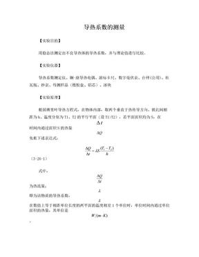 导热系数的测量实验报告 (2).doc