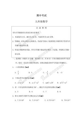 2019-2020学年最新江苏省南通市九年级中考一模(期中)数学试题及答案解析.doc