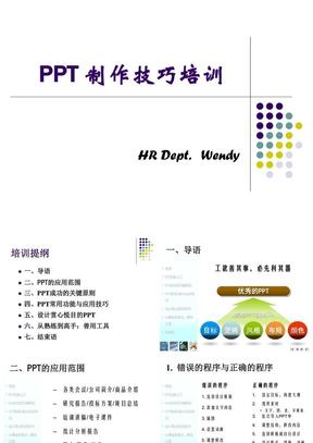 PPT制作技巧培训大全.ppt