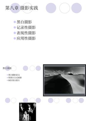 摄影技术与作品欣赏[4].ppt