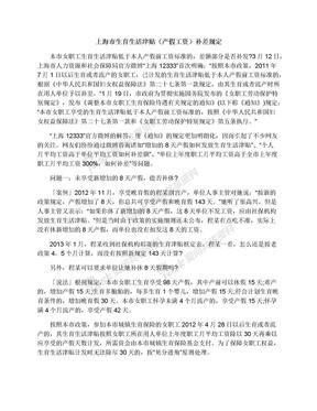 上海市生育生活津贴(产假工资)补差规定.docx