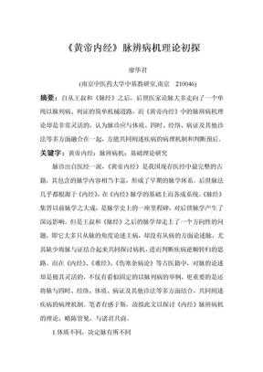 黄帝内经脉辨病机理论初探.doc