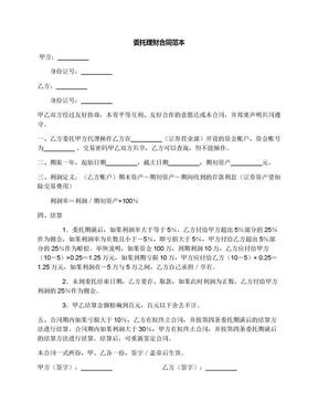 委托理财合同范本.docx