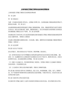 上海市建设工程施工现场安全标准化管理标准.docx