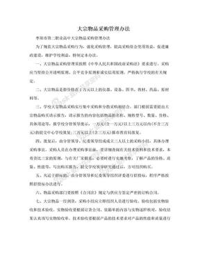 大宗物品采购管理办法.doc