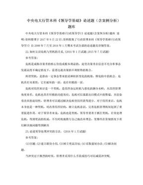 中央电大行管本科《领导学基础》论述题(含案例分析)题库.doc